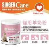 SINGEN發育寶- S.NC3 貓用羊奶粉200克