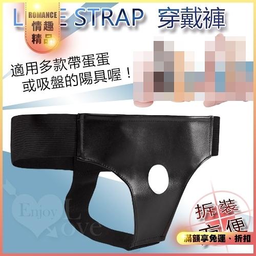 女同志專用 情趣用品 穿戴式按摩棒 推薦 LURE STRAP‧穿戴褲﹝帶蛋蛋或吸盤都適用﹞