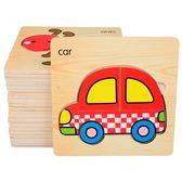 新春狂歡 一套8張2-3-4-5-6歲兒童木質拼圖拼板幼兒早教益智力立體積木玩具