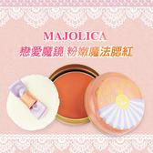 日本 MAJOLICA 戀愛魔鏡 粉嫩魔法腮紅 7g OR302 ◆86小舖◆