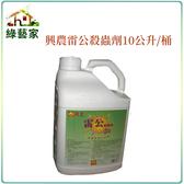 【綠藝家】興農雷公殺蟲劑10公升/桶