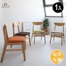 餐椅 椅子 實木椅 全實木質感麻布休閒靠背餐椅 4色任選【OP生活】 台灣現貨 快速出貨