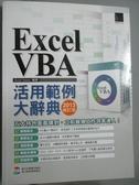 【書寶二手書T1/電腦_QGC】EXCEL VBA活用範例大辭典_Excel主頁