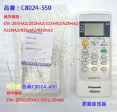 【國際牌☆PANASONIC】原廠冷氣遙控器《C8024-550/可代用C8024-460》適用CW-25X2/CW-25XA2/CW-32X2/CW-32XA2
