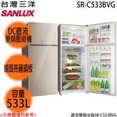 【SANYO三洋】533L 直流變頻上下雙門電冰箱 SR-C533BVG