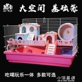 倉鼠籠子47基礎籠金絲熊超大別墅套餐用品玩具倉鼠小窩CY『小淇嚴選』