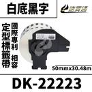 【速買通】Brother DK-22223/白底黑字/50mmx30.48m 相容定型標籤帶