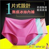 無痕冰絲內褲-法式3D彈性婚紗禮服三角褲-JoyBaby