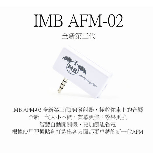 【 全館折扣 】音質保證 FM發射器 無線 車用MP3 音源轉換 免持聽筒 手機 MP3 平板 IMB03AFM-02