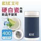 【等一個人咖啡】ikuk艾可陶瓷保溫杯超商系列400ml-午夜藍
