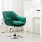 歐式美甲椅靠背網紅直播美容化妝椅家用酒吧椅布藝休閒電腦椅升降 NMS名購居家