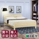 床架/雙人5尺-【艾麗卡】清新北歐風格(免組裝)-含床頭片~台灣自有品牌-KIKY~Europe 床組 床板