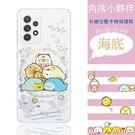 【角落小夥伴】三星 Samsung Galaxy A52 5G 防摔氣墊空壓保護手機殼