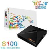 喬帝 彩虹奇機4K四核心智慧電視盒 UHD-S100(HDR) 高規2GRAM+愛奇藝+8G存儲+LiTV