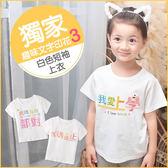 白色短袖上衣 獨家自印 趣味文字印花 純棉 圓領 數位印花 T恤 上衣 圓領T Augelute 66216