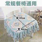 家用餐椅墊椅子凳子座椅通用餐桌坐墊歐式餐凳防滑四季座套罩布藝 黛尼時尚精品