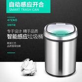 智慧垃圾桶 智慧感應垃圾桶電動拉圾家用電子不銹鋼帶蓋感應式靜音自動垃圾箱 JD 非凡小鋪
