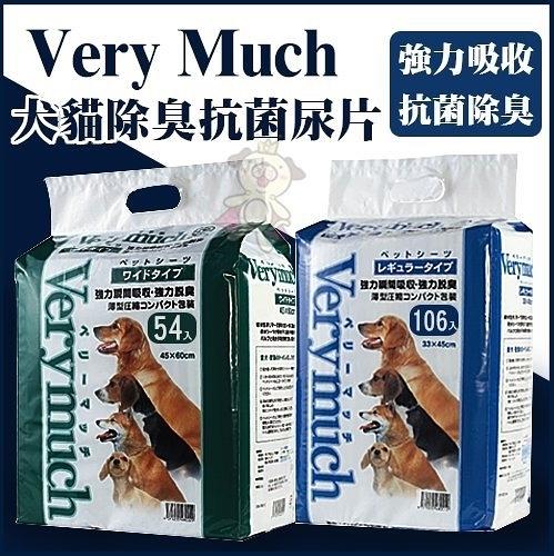 『寵喵樂旗艦店』【四包】Verymuch犬貓除臭抗菌尿片