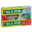 嘉聯白人牙膏-全效強護琺瑯質255g*2入【愛買】