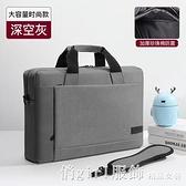 手提電腦包適用蘋果15.6寸小新air13筆記本pro13.3單肩15內膽包 618購物節