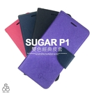 經典皮套 糖果 SUGAR P1 5.7吋 手機殼 翻蓋 保護套 簡單 方便 素色 插卡 磁扣 手機套 保護殼