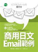 (二手書)商用日文Email範例(20K軟皮精裝)