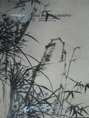 【書寶二手書T3/收藏_ZJH】POLY保利_中國古代書畫_2016/4/4