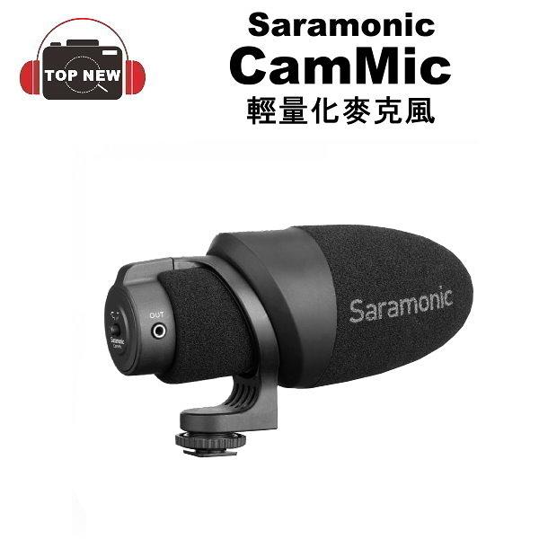 [含防風套] Saramonic 楓笛 麥克風 CamMic 輕量化 相機 手機 指向性 電容式 公司貨 台南上新