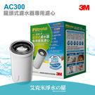 3M AC300龍頭式濾水器/淨水器專用濾心(1入) ★日本製造中空絲膜 ★有效除氯、除鉛、除菌