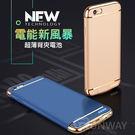 【R】超薄背夾 金色邊框 蘋果 全包手機...