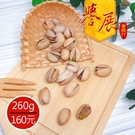 【譽展蜜餞】大顆伊朗開心果 260g/160元