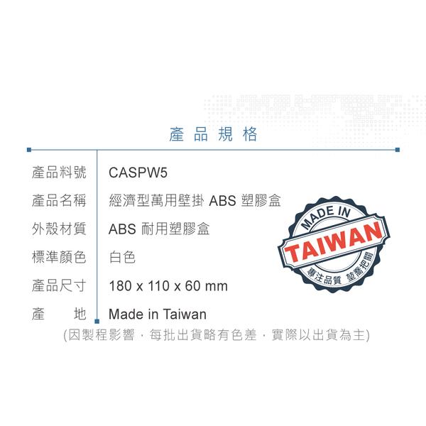 『堃喬』PW-5 180 x 110 x 60mm 經濟型萬用 ABS 塑膠盒 壁掛鋁底/乳白 台灣製造『堃邑Oget』
