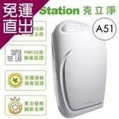 Clean Station 克立淨電漿滅菌清淨機A51【免運直出】