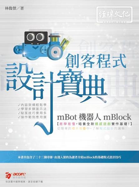 mBot 機器人 mBlock 創客程式設計寶典