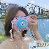泡泡相機玩具女孩吹泡泡機兒童全自動少女心照相機泡泡機【風鈴之家】