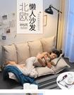 懶人沙發網紅款摺疊臥室榻榻米沙發地上雙人小戶型女孩房間小沙發 NMS小明同學
