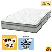 ◆硬質彈簧 獨立筒彈簧床 床墊 SP-2 單人床墊  NITORI宜得利家居