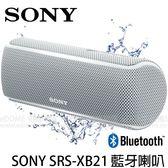 SONY SRS-XB21 白色 NFC 防水藍芽喇叭 贈KKBOX儲值卡 (免運 台灣索尼公司貨) EXTRA BASS 白 迷你 無線喇叭