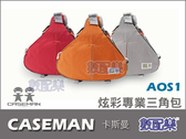 【數配樂】CASEMAN AOS1 單肩 三角包 相機包 腳架綁帶 防雨罩 700D D5300 D7100 70D