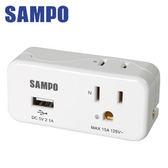 [富廉網] SAMPO 聲寶 EP-UB2BU2  2座2+3孔 單USB足2.1A擴充座(威勁)