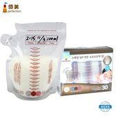 儲奶袋韓國納米銀儲奶袋母乳儲存袋人奶保鮮袋冷凍奶水存奶袋250ml (七夕禮物)