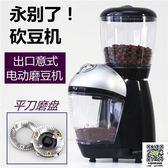 磨粉機 電動咖啡豆研磨機 平刀不銹鋼磨盤 小型家用出口意式磨豆機粉碎器 宜品居家