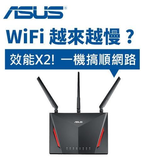 【遊戲效能X2】Asus 華碩 RT-AC86U AC2900 雙頻 Gigabit無線路由器【原價:6190▼89折