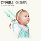 寶寶學步帶嬰幼兒學走路10-18個月防摔...