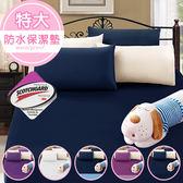 暖暖咻咻【時尚系列】3M吸濕排汗防水透氣網眼布//特大床包式保潔墊//多款可選