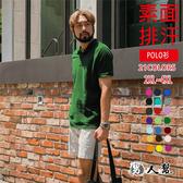 【男人幫】P0054*全素面百搭基本款【情侶可穿/混搭短袖POLO衫】翠藍色/深桃紅/酒紅色