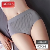 女士內褲女蜂巢收腹無痕中腰褲頭大碼提臀100%純棉襠全棉抗菌 茱莉亞