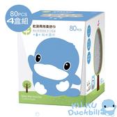 【酷咕鴨】KU.KU 乾濕兩用柔舒巾 (80抽) x4盒