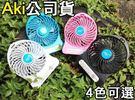 【買10送1】usb迷你扇 AKI 充電 隨身 三段式 USB 風扇 超涼轉速 LED燈白光 可拆式鋰電池