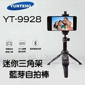【YT-9928】雲騰 手機/相機/單眼 藍牙遙控自拍 三角架自拍棒/專業照相/星軌/水平儀/多用途三腳架